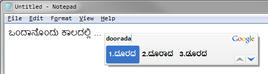 Ime google